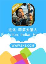 进化: 印第安猎人电脑版