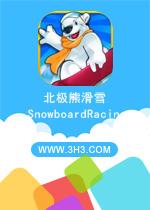 北极熊滑雪电脑版(SnowboardRacing)安卓破解版v1.4.0