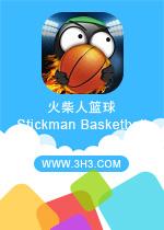 火柴人篮球电脑版(Stickman Basketball)安卓破解版v1.0