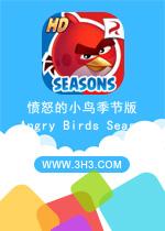 愤怒的小鸟季节版电脑版(Angry Birds Seasons)安卓内购破解版v5.4.1