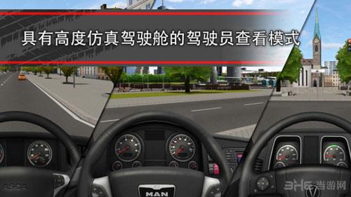 模拟卡车16电脑版截图2