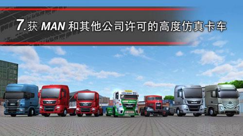 模拟卡车16电脑版截图1