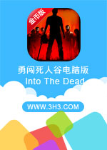 勇闯死人谷电脑版(Into The Dead)安卓破解无限金币版v1.16.0