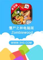 僵尸之林电脑版(Zombiewood)安卓中文破解无限金币版v1.5.3