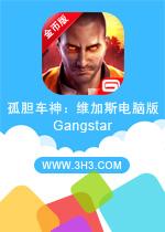 孤胆车神:维加斯电脑版(Gangstar)安卓破解无限金币版v2.5.1c