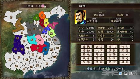 三国志:建造简体中文汉化补丁截图0