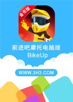 前进吧摩托电脑版(BikeUp)安卓破解无限金币版v1.0.1.54