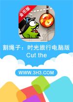 割绳子:时光旅行电脑版(Cut the)安卓破解金币版v1.4.6