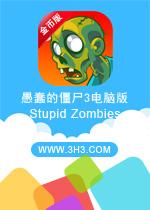 愚蠢的僵尸3电脑版(Stupid Zombies)安卓修改破解金币版v2.2