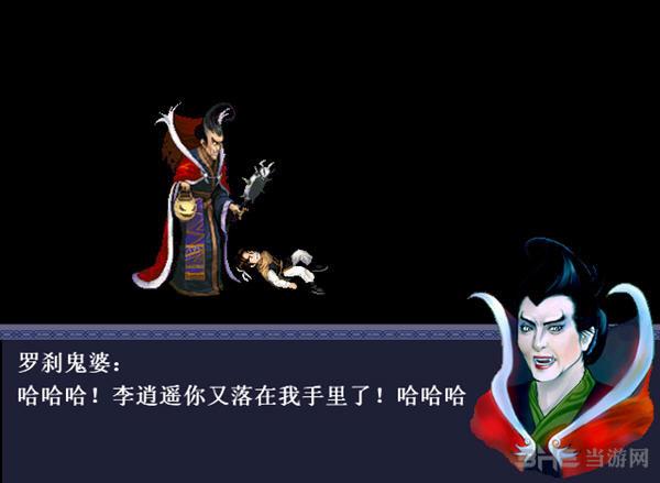 仙剑奇侠传逍遥续传截图2
