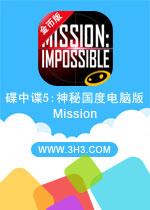 碟中谍5:神秘国度电脑版(Mission)安卓破解金币版v1.0.1