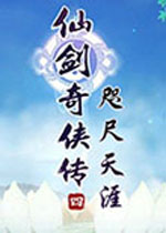 仙剑奇侠传4咫尺天涯中文版