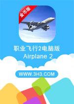 职业飞行2电脑版(Airplane 2)安卓破解金币版v1.4