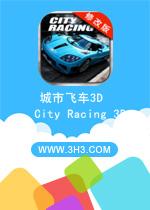 城市飞车3D电脑版