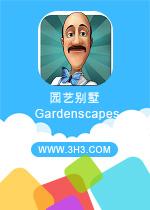 园艺别墅电脑版(Gardenscapes)安卓破解版