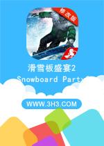 滑雪板盛宴2电脑版