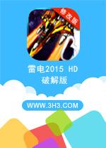 雷电2015HD电脑版