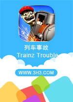 �г��¹ʵ���(Trainz Trouble)���ƽ��v2.0