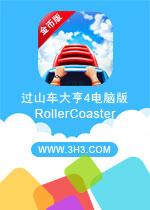 过山车大亨4电脑版(RollerCoaster)安卓破解金币版v1.8.1