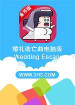 婚礼逃亡曲电脑版(Wedding Escape)安卓破解金币版v2.0.4.3