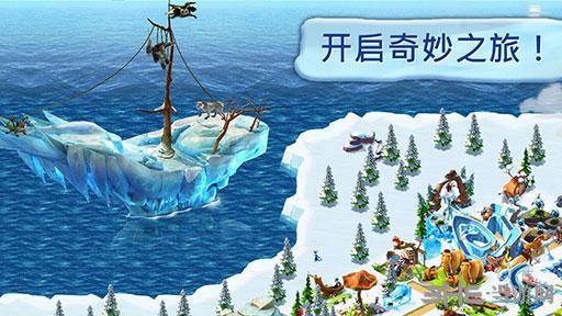 冰川时代:村庄电脑版截图2