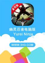 幽灵忍者电脑版(Yurei Ninja)安卓破解金币版v1.24
