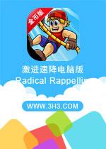 激进速降电脑版(Radical Rappelling)安卓破解金币版v1.7.1.1138
