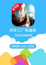 异形工厂电脑版(Xenowerk)安卓破解修改金币版v1.3.0