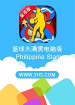 篮球大满贯电脑版(Philippine Slam)安卓破解金币版v1.33