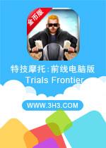 特技摩托:前线电脑版(Trials Frontier)安卓破解无限金币钻石版v4.2.2