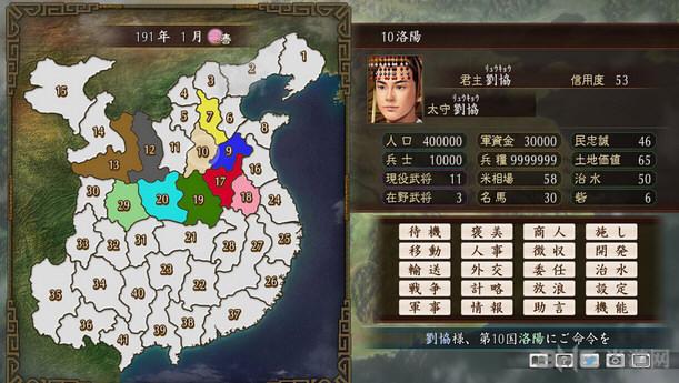 三国志:建造玩家剧本汉朝复兴战截图0
