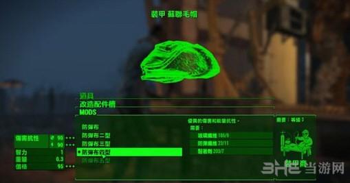 辐射4服装帽子可升级MOD截图0