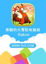 莱酷的大冒险电脑版(Rakoo)安卓破解金币版v4.0