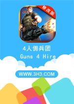 4人佣兵团电脑版(Guns 4 Hire)安卓无限金币破解中文版v1.7
