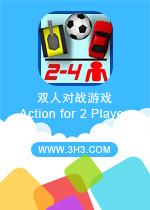 双人对战游戏电脑版(Action for 2 Players)安卓破解版v1.01
