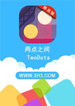 两点之间电脑版(TwoDots)安卓内购破解版v2.3.2