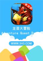 ���ð�յ���(Adventure Quest Dragons)�����ƽ��v1.0.60