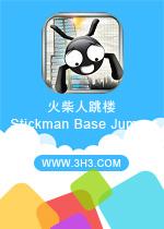 火柴人跳楼电脑版(Stickman Base Jumper)安卓完整版v3.0