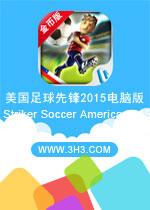美国足球先锋2015电脑版(Striker Soccer America 2015)安卓破解金币版v1.2.3