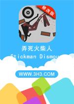 弄死火柴人电脑版(Stickman Dismount)安卓无限金币修改版v1.1