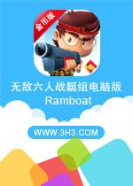 无敌六人战艇组电脑版(Ramboat)安卓修改破解金币版v2.4.0