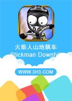 火柴人山地飙车电脑版(Stickman Downhill)安卓修改版v2.3