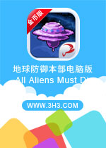 ����������԰�(All Aliens Must Die)��׿�ƽ��Ұ�v1.0.3