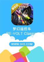 梦幻遥控车电脑版(RE-VOLT Classic)安卓解锁版v1.1.6