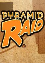 金字塔突袭(Pyramid Raid)硬盘版