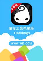 暗夜之光电脑版(Darklings)安卓破解金币版v1.4