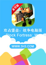 ��ռ���ݣ�ս����԰�(Block Fortress: War)��׿�ƽ��Ұ�v1.00.05.2