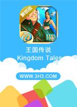 王国传说电脑版
