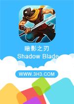 暗影之刃电脑版(Shadow Blade)安卓破解完整版v1.0.5