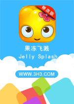 果冻飞溅电脑版(Jelly Splash)安卓无限金币破解版v3.3.0
